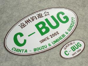 C-BUG様