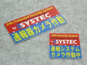 SYSTEC様