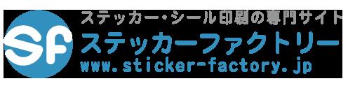 ステッカーファクトリーのブログ