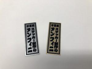 千社札ステッカーヘアラインベース